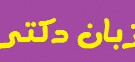 دریافت واژگان کتاب ۵۰۴ با ترجمه فارسی