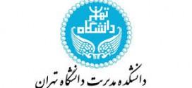 فهرست نشریات معتبر مورد تأیید دانشگاه تهران