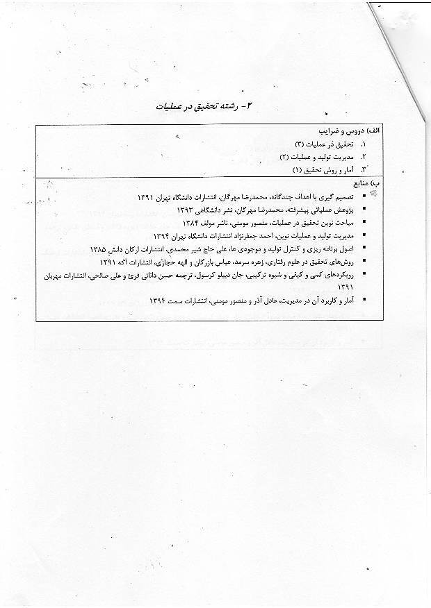 منابع دکتری مدیریت 95 دانشگاه تهران - تحقیق در عملیات