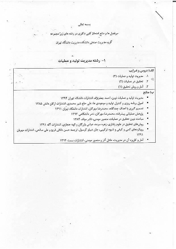 منابع دکتری مدیریت 95 دانشگاه تهران - تولید در عملیات