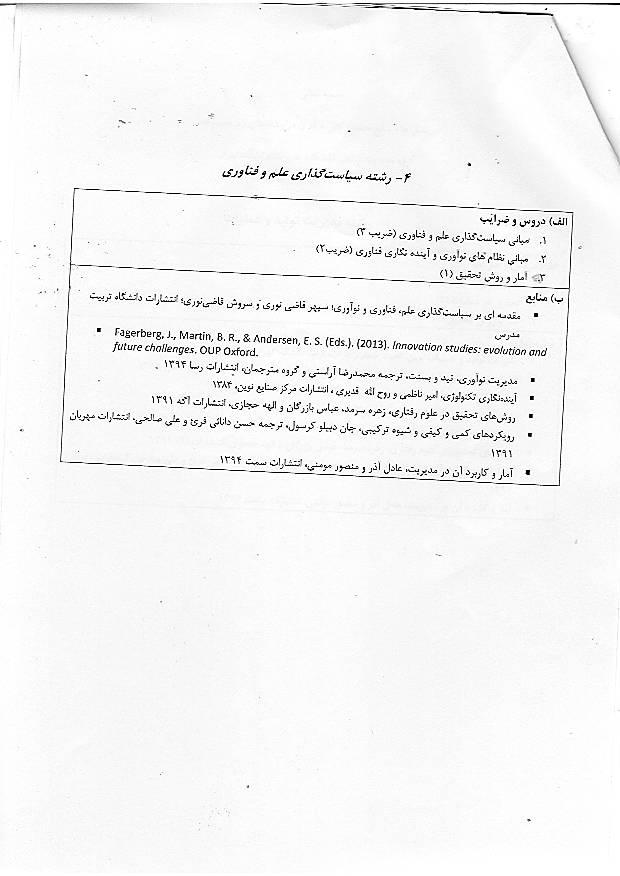 منابع دکتری مدیریت 95 دانشگاه تهران - سیاستگذاری علم و فناوری