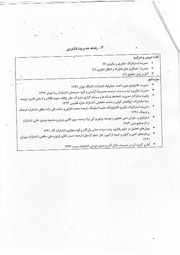 منابع دکتری مدیریت 95 دانشگاه تهران - مدیریت تکنولوژی