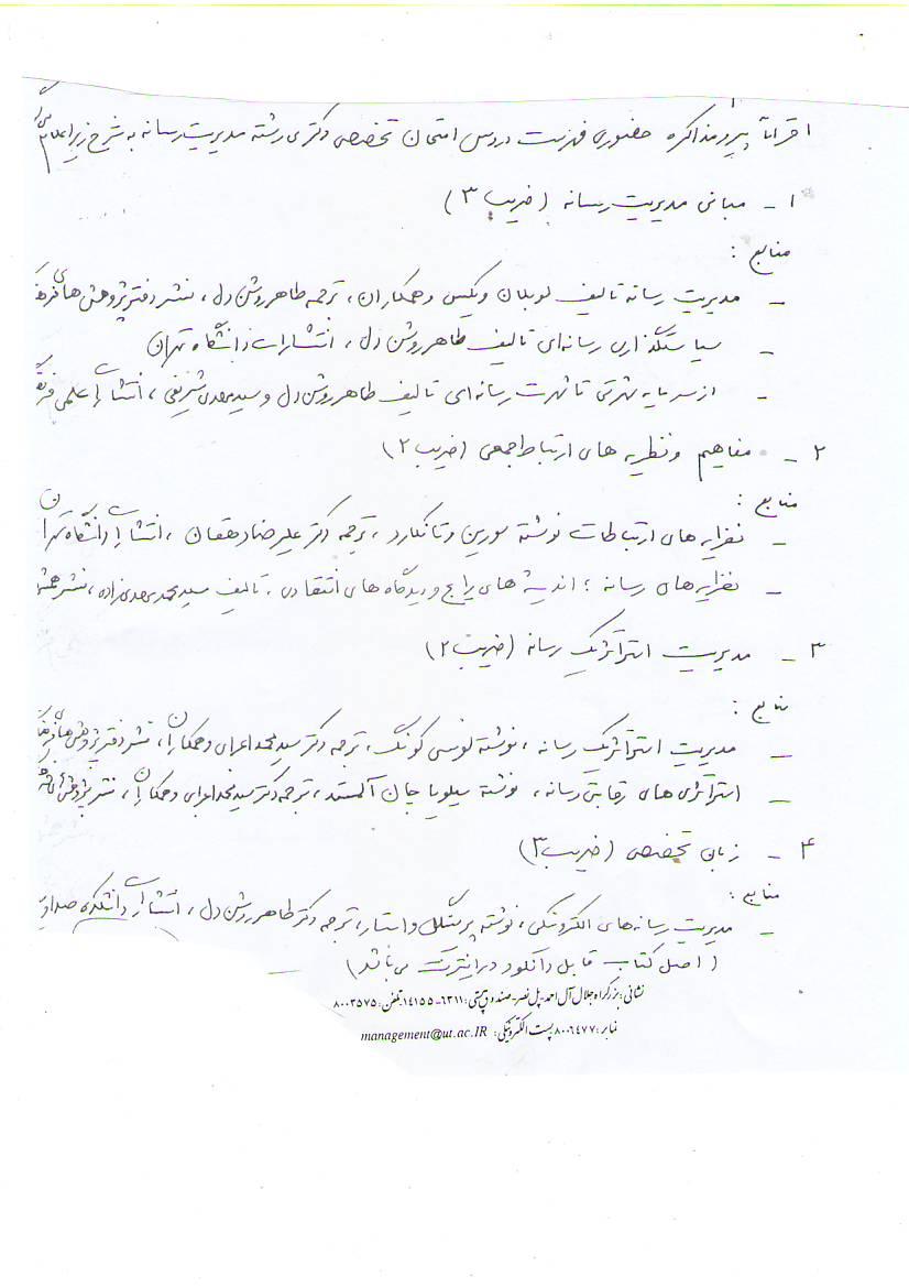 منابع دکتری مدیریت 95 دانشگاه تهران - مدیریت رسانه