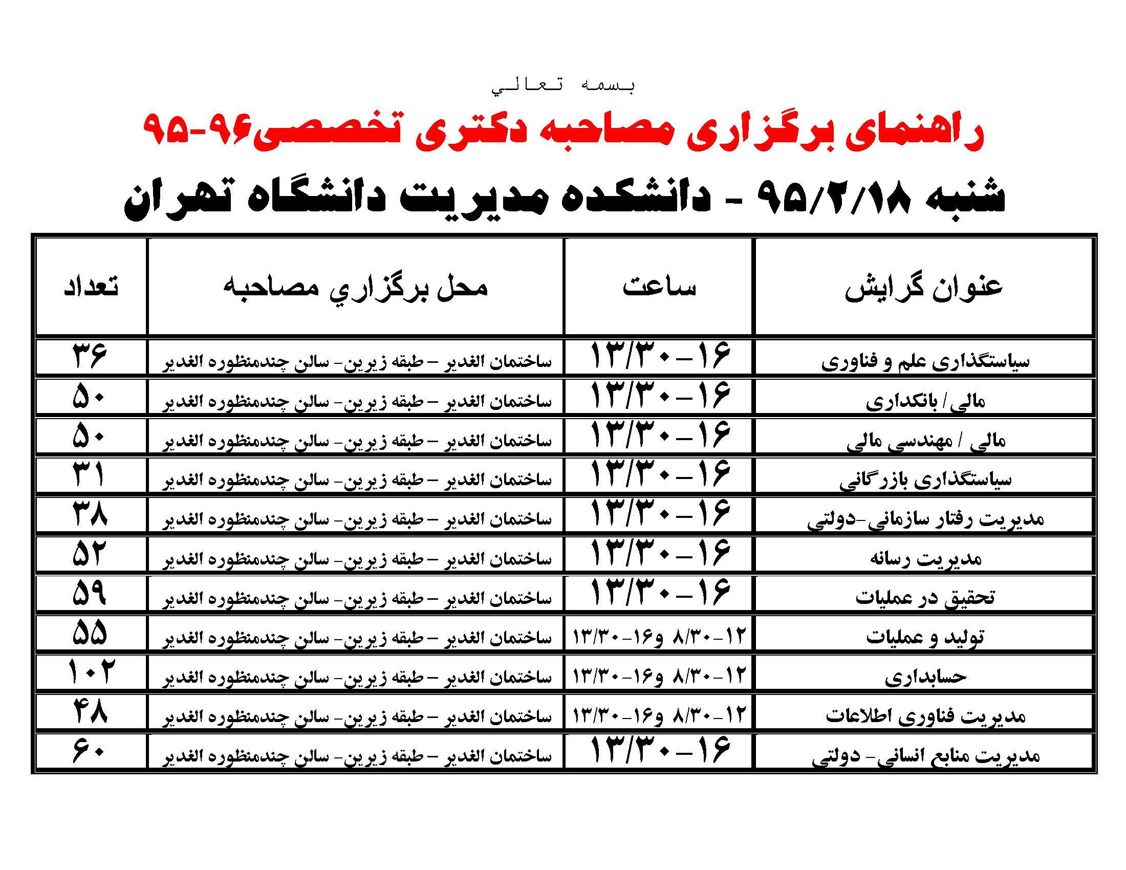 mosahebeh_Page_1