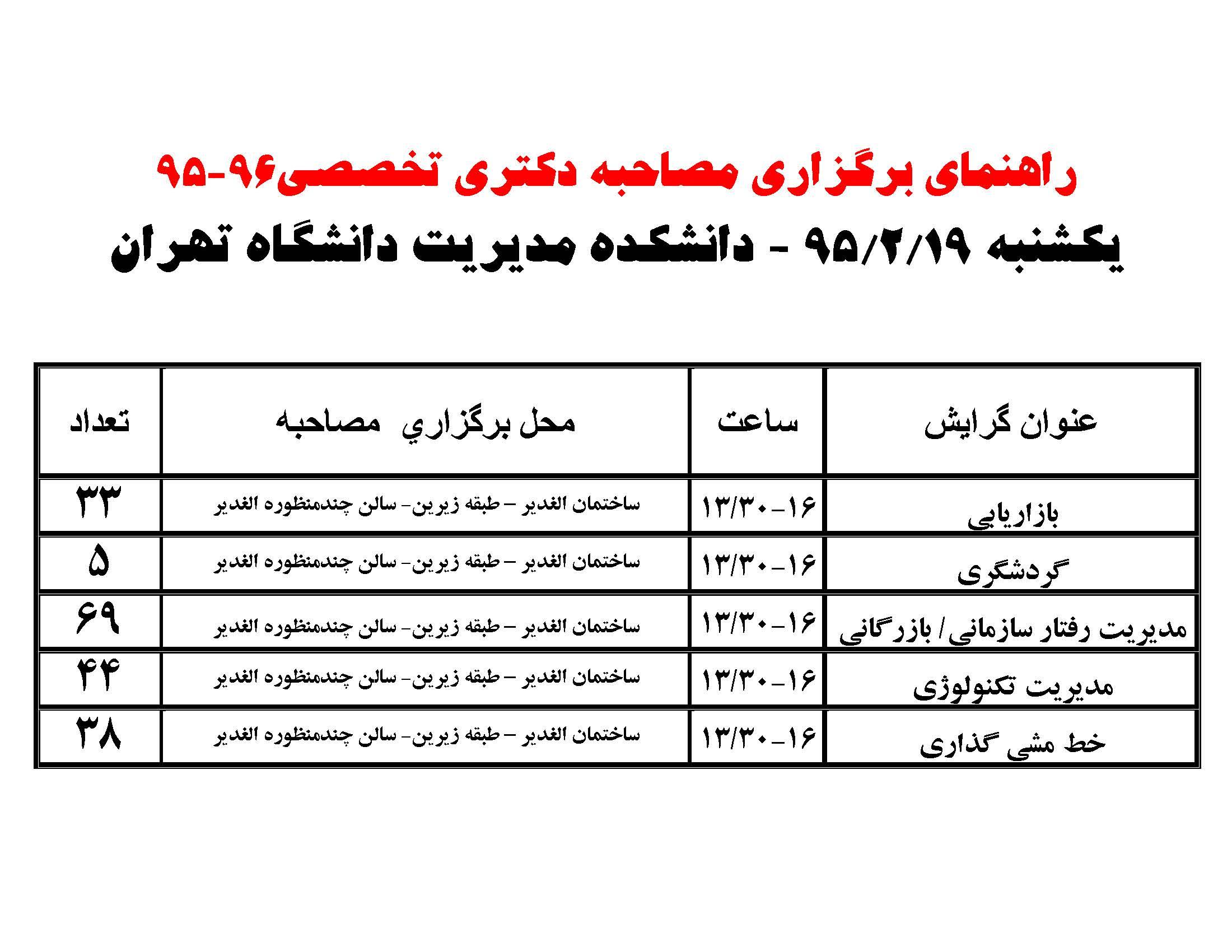 mosahebeh_Page_2