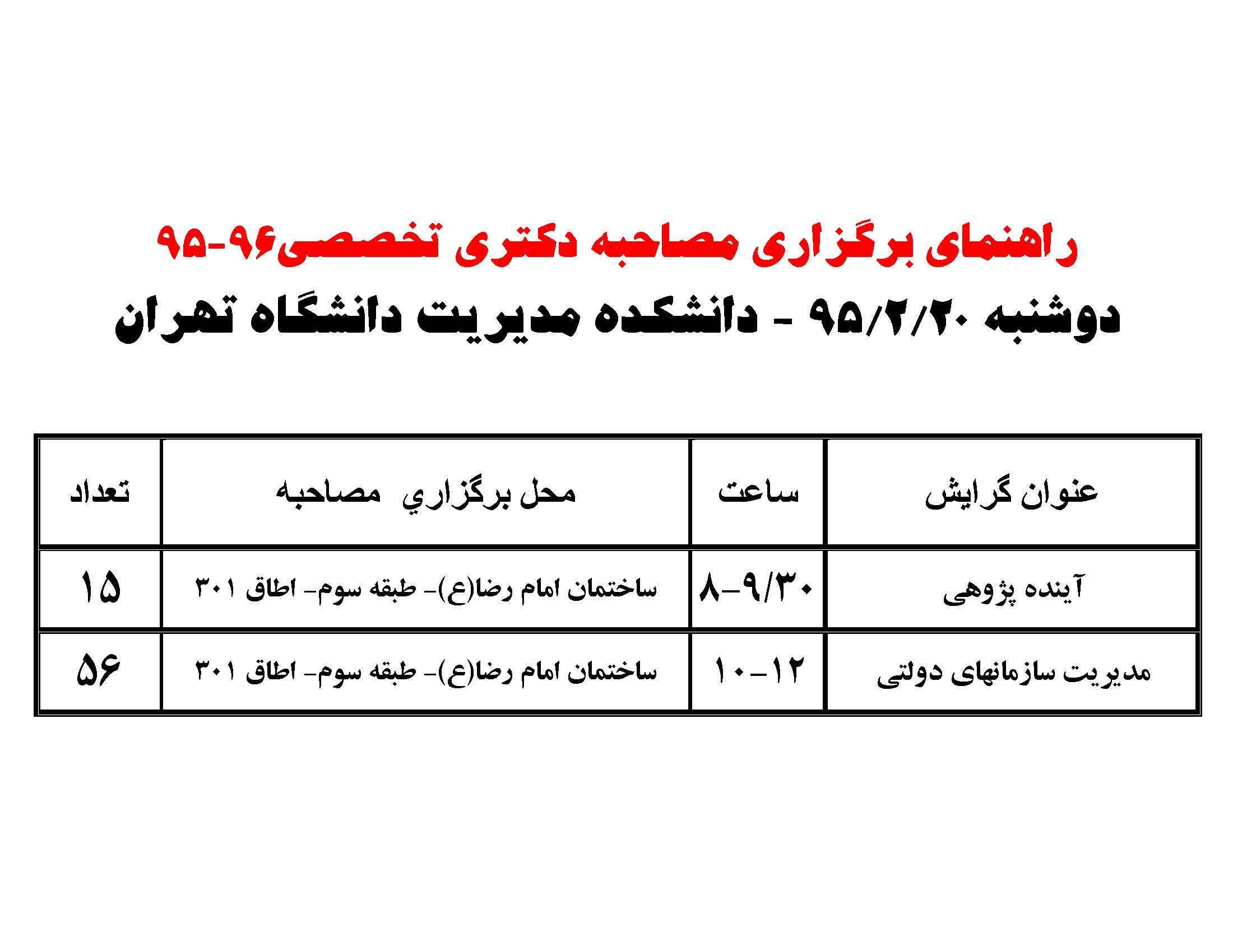 mosahebeh_Page_3