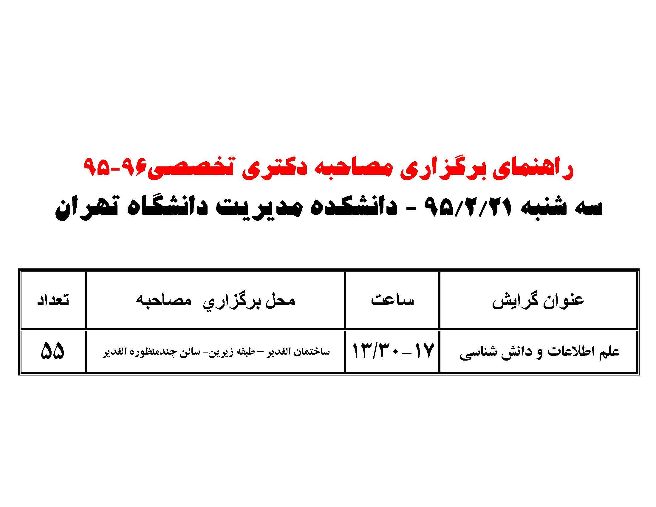 mosahebeh_Page_4