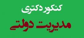 دانلود دفترچه سوالات كنكور دكتري مدیریت دولتی سال ۱۳۹۷