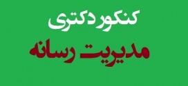 دانلود دفترچه سوالات كنكور دكتري مدیریت رسانه سال ۱۳۹۷