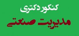 دانلود دفترچه سوالات كنكور دكتري مدیریت صنعتی سال ۱۳۹۶