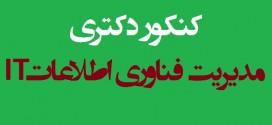 دانلود دفترچه سوالات كنكور دكتري مدیریت فناوری اطلاعاتIT سال ۱۳۹۷