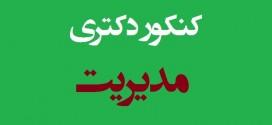 منابع پیشنهادی درس مدیریت اسلام  کنکور دکتری مدیریت ۹۶
