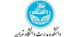 منابع مصاحبه و آزمون کتبی دکتری مدیریت تولید دانشگاه تهران  سال۱۳۹۶